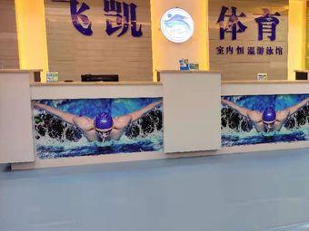 四川飞凯体育游泳培训