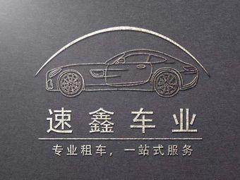 速鑫汽车租赁