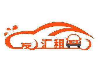 友汇租车(河东店)