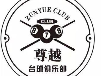 尊越台球俱乐部