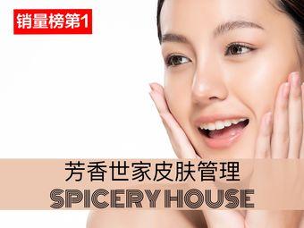 芳香世家皮肤管理(自由路店)