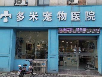 多米宠物医院(薛家店)