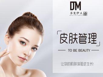 DM多美伊人·国际皮肤管理·产后恢复(中街大悦城店)