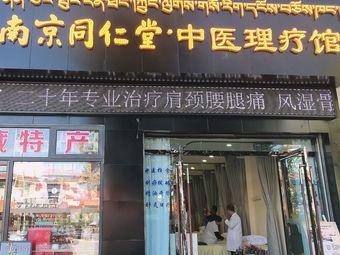 同仁堂中医理疗馆