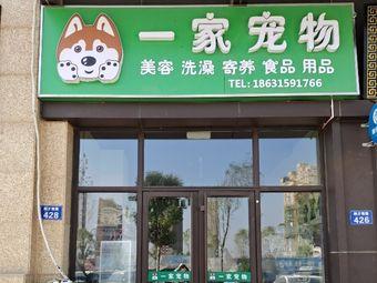 一家宠物(大厂早安北京店)