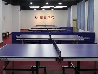 星越乒乓球俱乐部