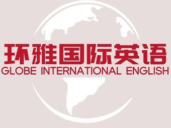 环雅国际英语