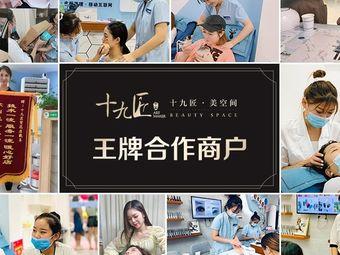 潮店·十九匠美空间(0223碧江店)