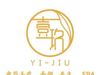 壹玖YI-JIU 头疗养生SPA(万达店)
