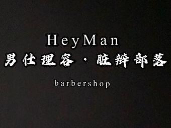 HeyMan barbershop男仕理容·脏辫部落