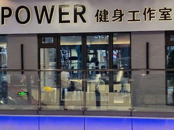 壹佰POWER健身工作室