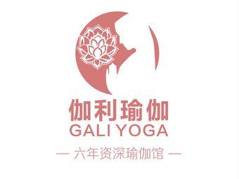 伽利瑜伽(荣基广场店)