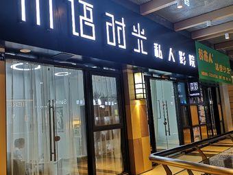 不语时光私人影院(吾悦广场店)