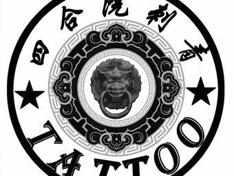 四合院刺青vs超皮秒洗纹身