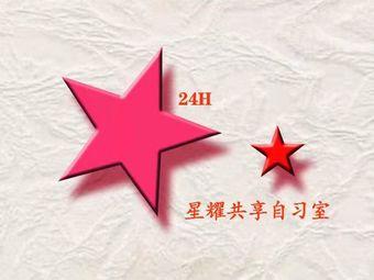 星耀自习室(中道大厦店)