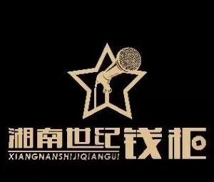湘南世纪钱柜量贩式KTV(解放路店)
