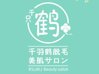 千只鹤日式脫毛美肤沙龍RSURU Beauty Salon(西安大都荟店)
