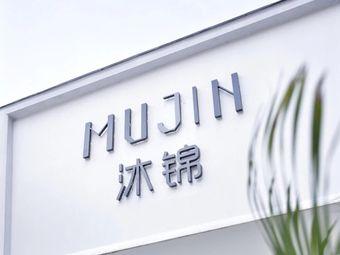 沐锦MUJIN皮肤管理中心(海普佳苑店)