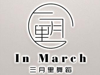 三月里舞蹈(国润城店)