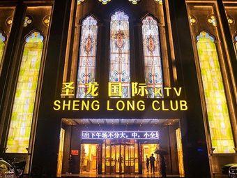 圣龙国际KTV