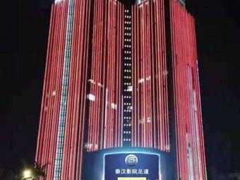秦汉影院足道