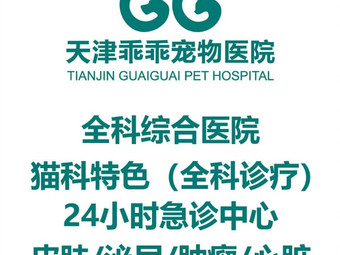 乖乖寵物醫院24小時(梅江分院)
