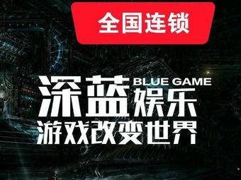 BlueGame深蓝密室逃脱(六盘水万达店)