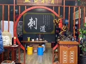 盘古纹身(商业街)店