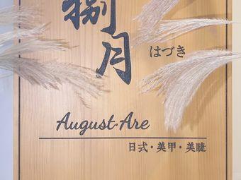 August·捌月日式美甲美睫沙龙