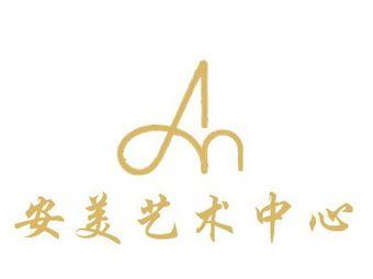 安美舞蹈瑜伽艺术中心
