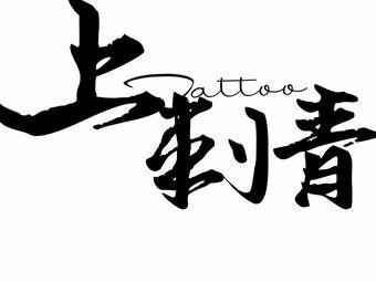 上刺青UPTATTOO(龙泰大厦店)