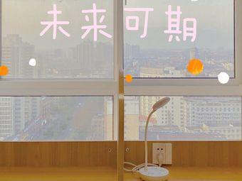 未来可期自习室·沉浸式备考