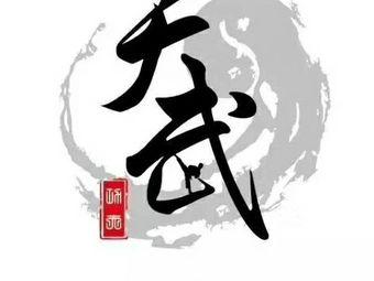 天武跆拳道(中心广场馆)
