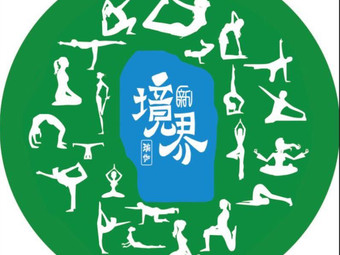 新境界瑜伽