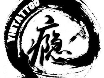 瘾刺青(南金鹰店)