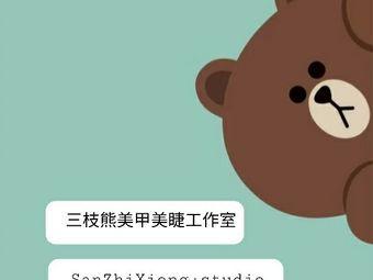 三枝熊美甲美睫工作室(D 座1111)