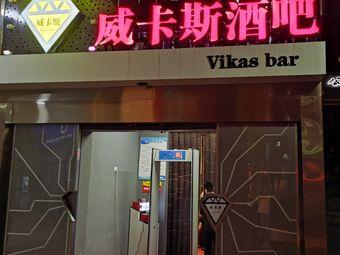 威卡斯酒吧