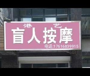 港艺盲人按摩(永康路店)