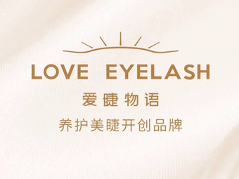 LOVE EYELASH 爱睫物语(悦玺公寓店)