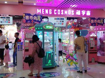 MENGCOSMOS萌宇宙(万家丽广场店)