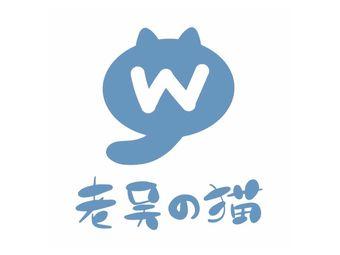 老吴的猫 猫舍(长江北路店)