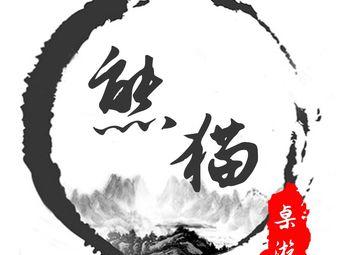 熊猫探案馆