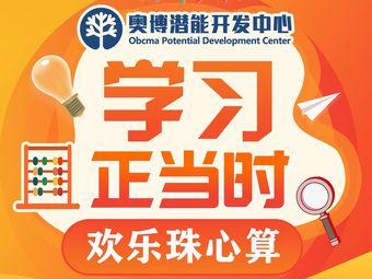 奥博潜能开发中心(桂江分校)