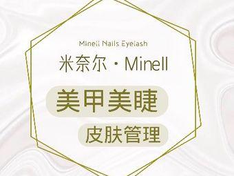 米奈尔·Minell日式美甲美睫皮肤管理中心