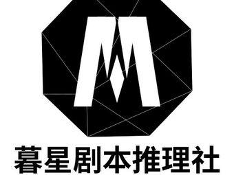 暮星剧本推理LARP馆