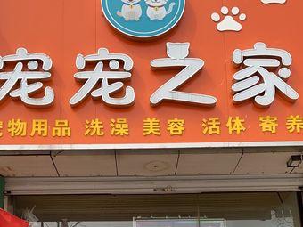 玉田宠宠之家宠物店
