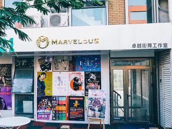 MARVELOUS卓越舞蹈交流中心(財富星座店)