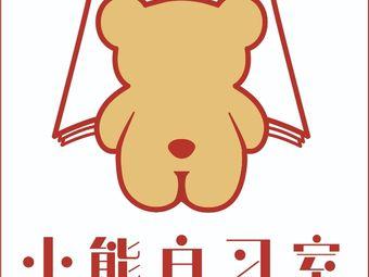 小熊自习室(苏宁广场店)