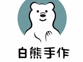 白熊手作DIY