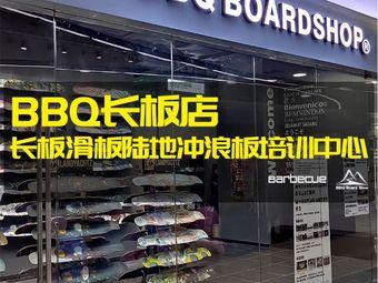 BBQ长板店·长板滑板陆地冲浪板培训中心